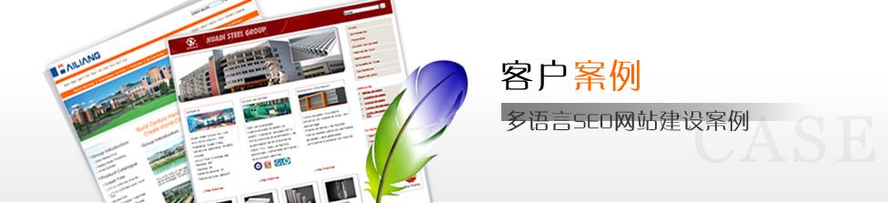 多语种(言)外贸网站建设案例