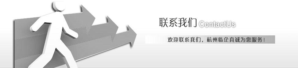 联系我们,联系杭州临企网络科技有限公司