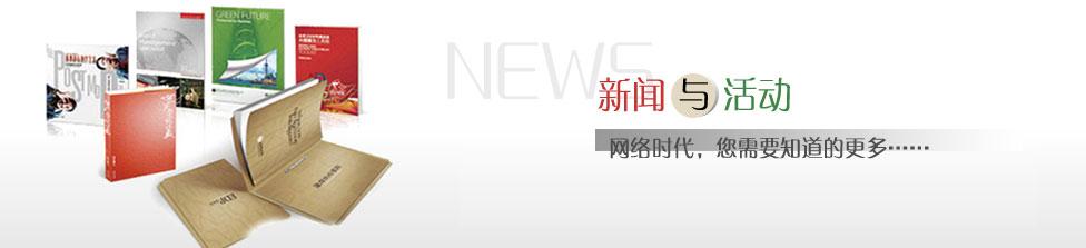 临企新闻频道