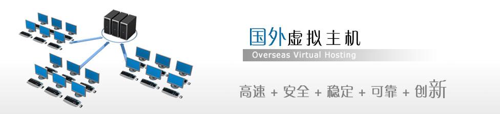 国外虚拟主机,高速、稳定、安全、可靠、创新