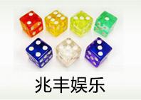 多语言SEO外贸网站设计之杭州兆丰娱乐用品厂中文繁体网站设计