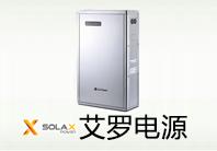 浙江艾罗电源多语言网站开发设计