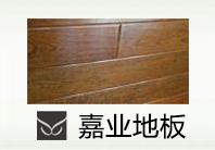 多语言SEO外贸网站设计之浙江嘉业地板多语言网站策划设计
