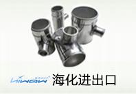 多语言SEO外贸网站设计之杭州海化进出口英语网站策划设计