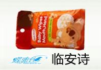 多语言SEO外贸网站设计之杭州临安诗清洁用品英语网站设计